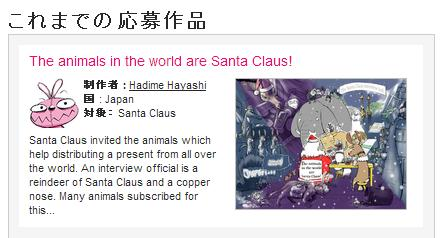 The animals in the world are Santa Claus!